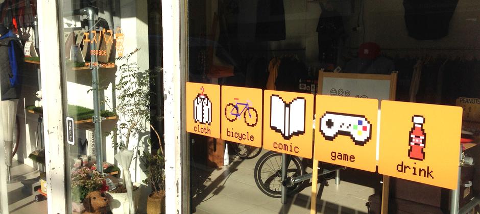 BMX・自転車とファッションのお店 エスパス -espace-
